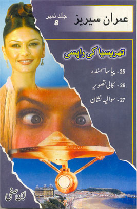 Cover of an Imran Series volume featuring Catherine Zeta-Jones