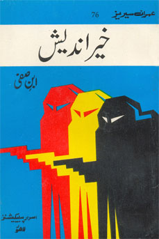 Old cover for an Imran Series novel